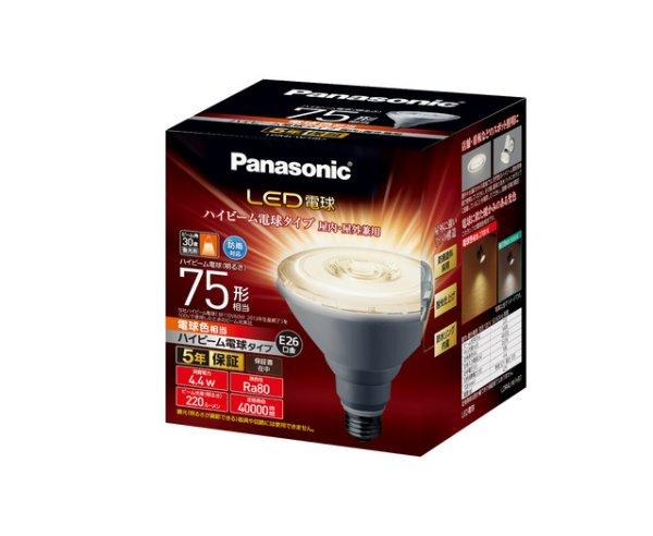 画像1: 【バラ】パナソニック LDR4L-W/HB7 LED電球 ハイビーム電球タイプ 電球色 75形 E26口金 (1)