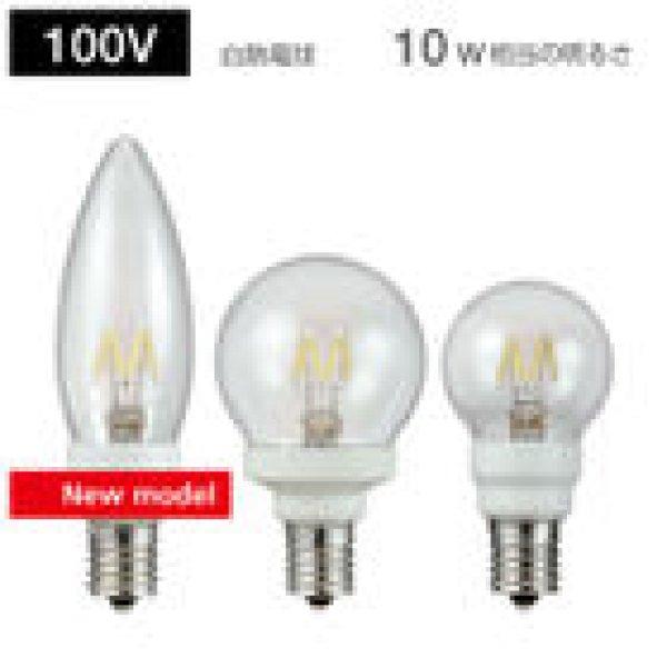画像1: LED電球 シャンデリア形 50lm 口金:E12 長持ち ウシオLDC1L-G-E12/8/27/3 (1)