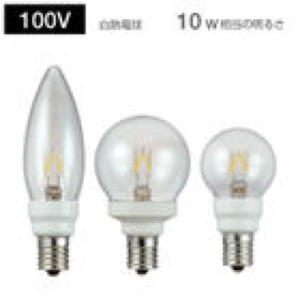画像1: LED電球 シャンデリア形 36lm 口金:E12 長持ち ウシオLDC1L-G-E12/27/3 (1)